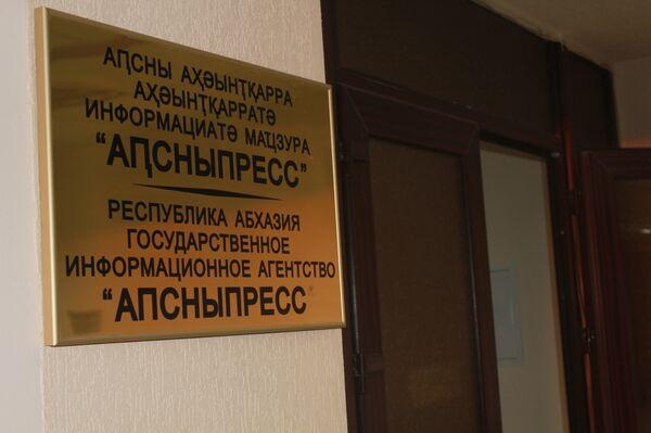 Вывеска ГИА Апсныпресс - Sputnik Абхазия