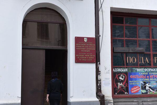 Инспекция министерства по налогам и сборам по г.Сухум - Sputnik Абхазия