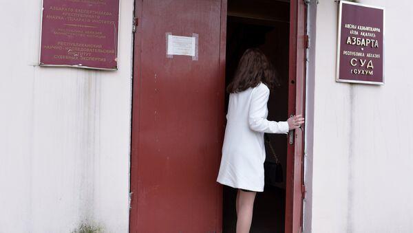 Сухмский городской суд. Архивное фото. - Sputnik Абхазия
