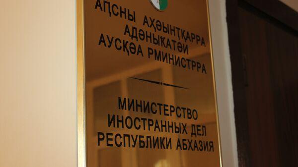 МИД РА - Sputnik Абхазия