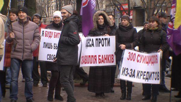 Активисты финансового Майдана пикетировали здание Нацбанка в Одессе - Sputnik Абхазия