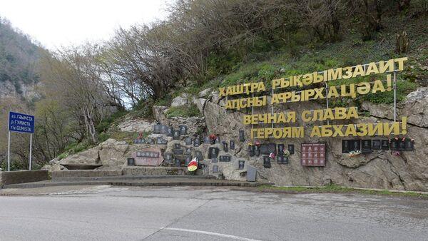 Мемориал героям Абхазии. - Sputnik Абхазия