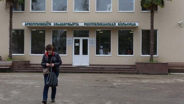 Республиканская больница. Архивное фото. - Sputnik Абхазия