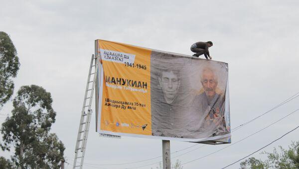Монтаж баннеров в Гагре - Sputnik Абхазия