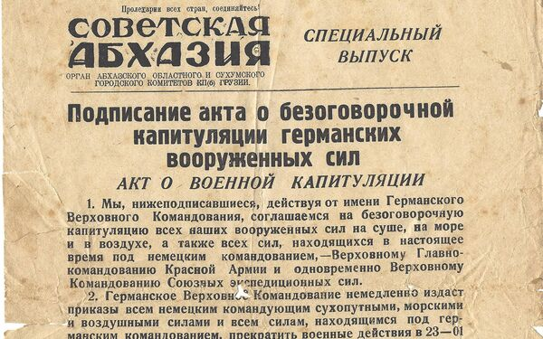 Акт о военной капитуляции - Sputnik Абхазия