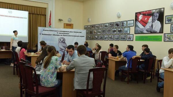 V Чемпионат Абхазии по интеллектуальным играм - Sputnik Абхазия