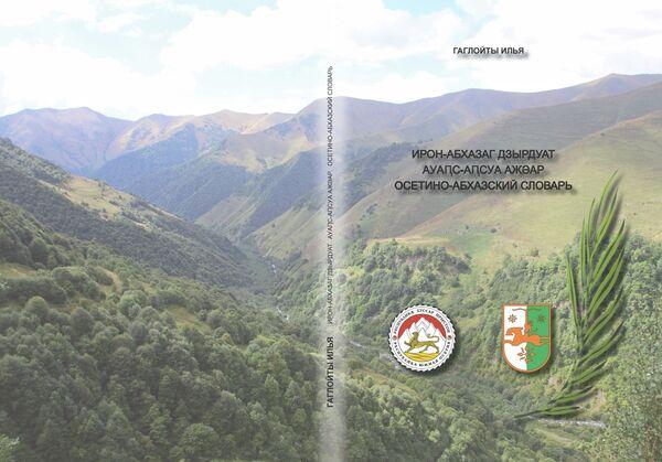 В Южной Осетии впервые издан осетино-абхазский словарь - Sputnik Абхазия