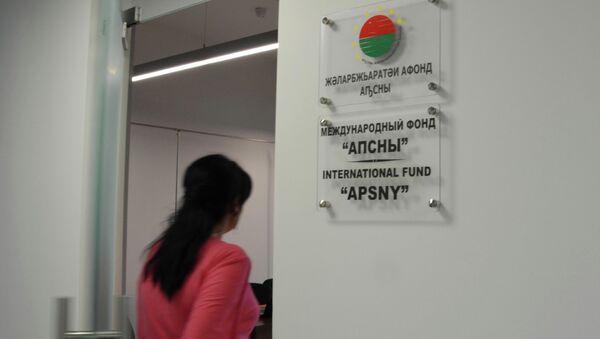 Международный фонд Апсны. - Sputnik Абхазия