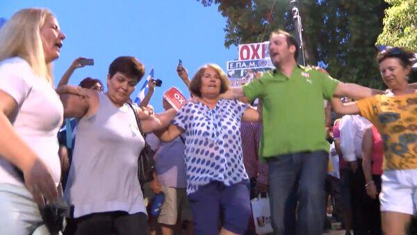 Греки танцевали и водили хороводы в Афинах после объявления итогов референдума - Sputnik Абхазия