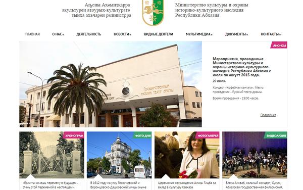 Сайт Министерства культуры - Sputnik Абхазия
