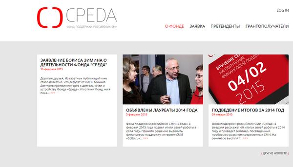 Сайт Фонда Среда - Sputnik Абхазия