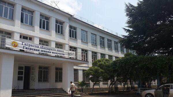 Гагрская школа искуств - Sputnik Абхазия