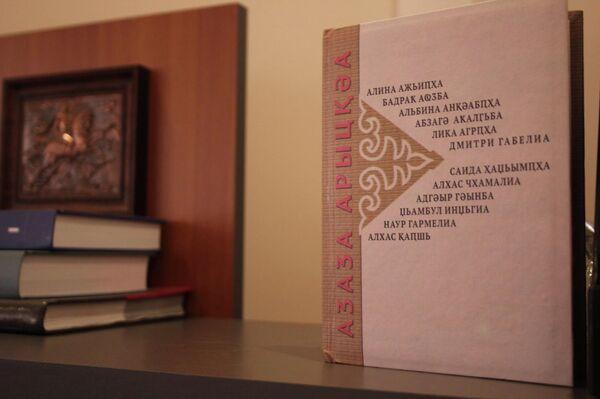 Сборник произведений молодых писателей и поэтов Капли росы - Sputnik Абхазия