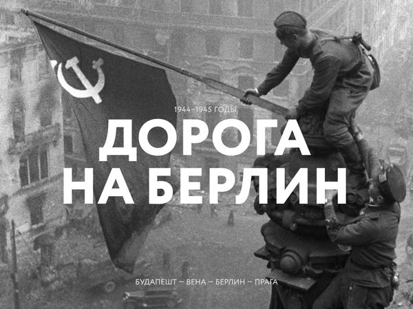 Дорога на Берлин. - Sputnik Абхазия