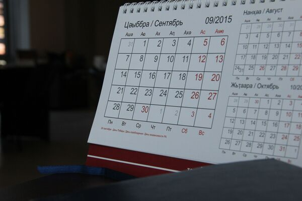 Календарь. - Sputnik Абхазия