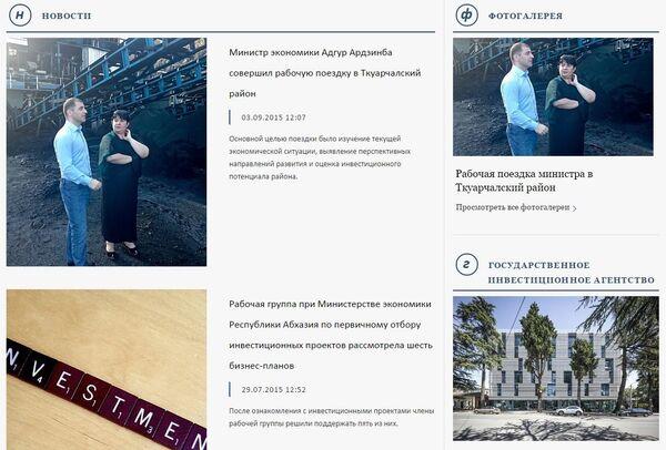 Официальный сайт министерства экономики РА. - Sputnik Абхазия