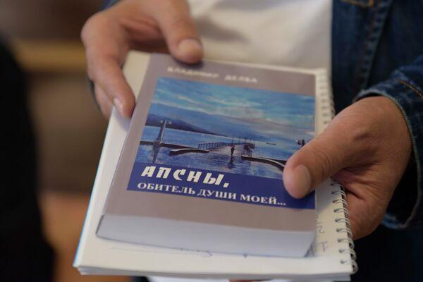 Презентация книги Владимира Делба - Sputnik Абхазия