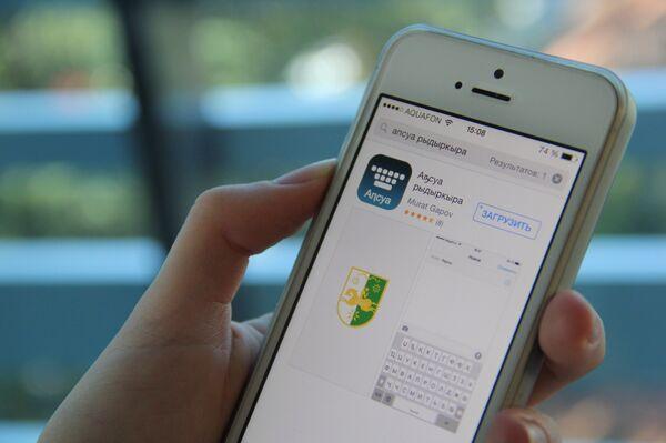 Приложение Аҧсуа Рыдыркыра в App store. - Sputnik Абхазия