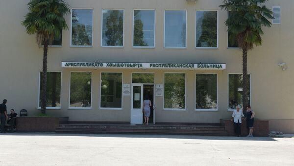 Республиканская больница. - Sputnik Абхазия