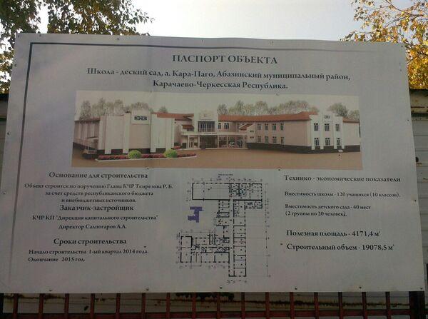 Стройка школы в КЧР. - Sputnik Абхазия