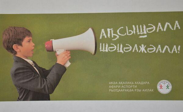 Проект Комитета по делам молодежи Аҿар, аԥсышәала шәцәажәала! - Sputnik Абхазия