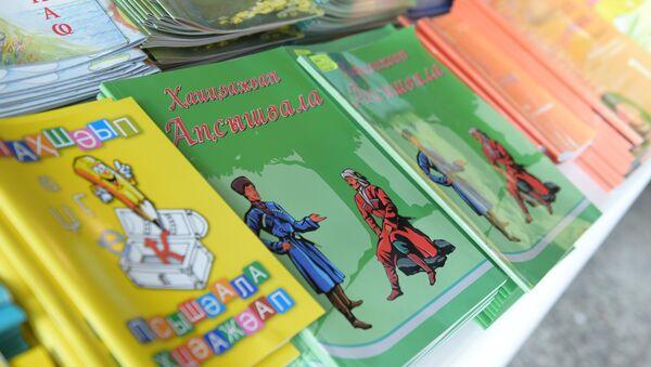 Детские книги. - Sputnik Аҧсны