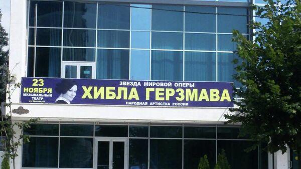 Афиша в театре в г. Краснодар - Sputnik Абхазия