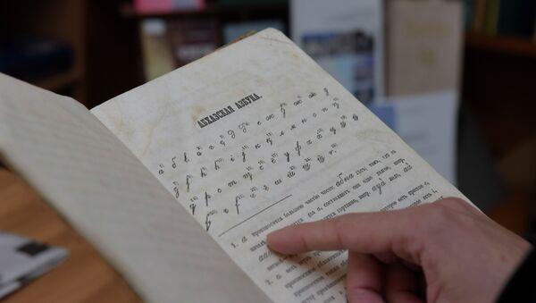 Абхазская азбука. - Sputnik Аҧсны