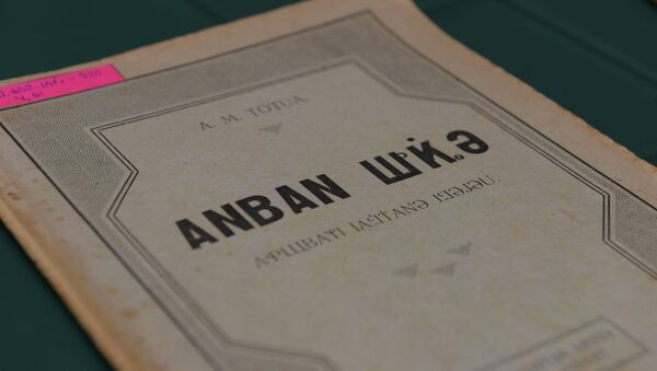 Абхазская азбука. - Sputnik Абхазия