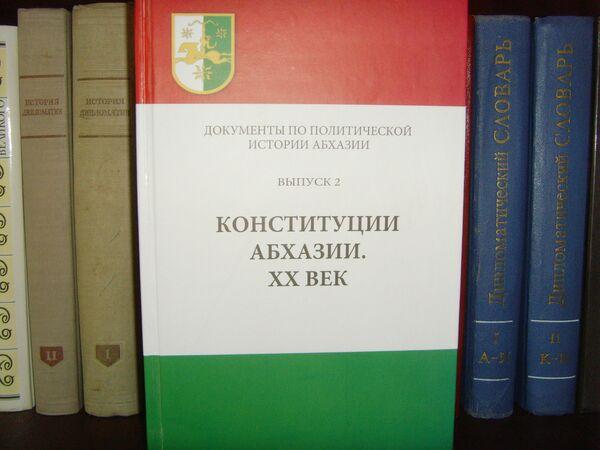 сборник - Sputnik Абхазия