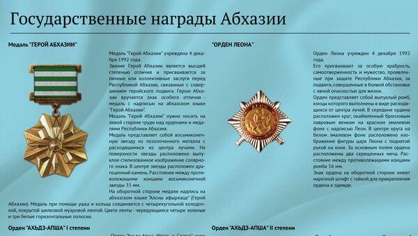 Государственные награды Абхазии - Sputnik Абхазия