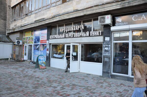 Центральный переговорный пункт. - Sputnik Абхазия