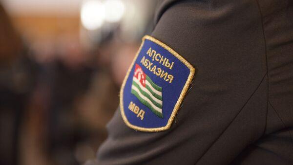 МВД Абхазии - Sputnik Абхазия