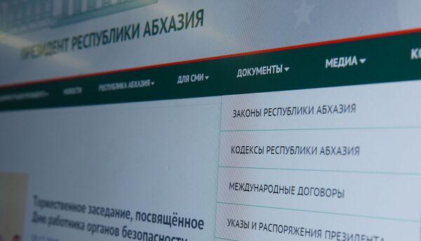 Сайт президента Абхазии. - Sputnik Абхазия