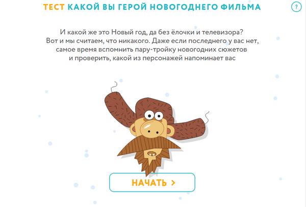 Тест. Какой вы герой новогоднего фильма - Sputnik Абхазия