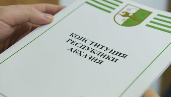 Конституция РА - Sputnik Абхазия