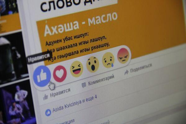 Лайки с эмоциями в Facebook. - Sputnik Абхазия