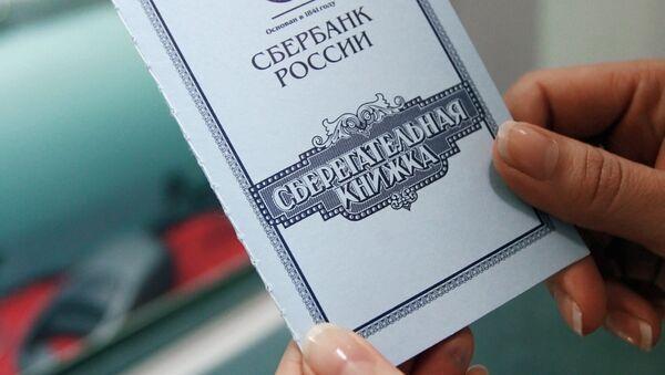 Сберегательная книжка. - Sputnik Абхазия