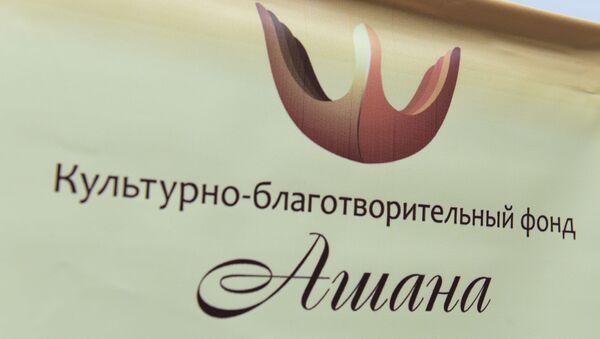 Логотип КБР Ашана. - Sputnik Абхазия