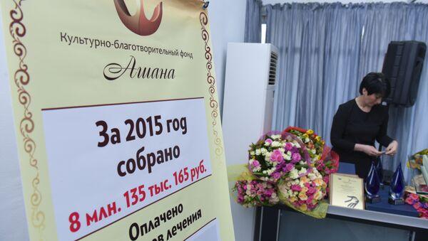 Отчетное собрание КБФ Ашана. - Sputnik Абхазия
