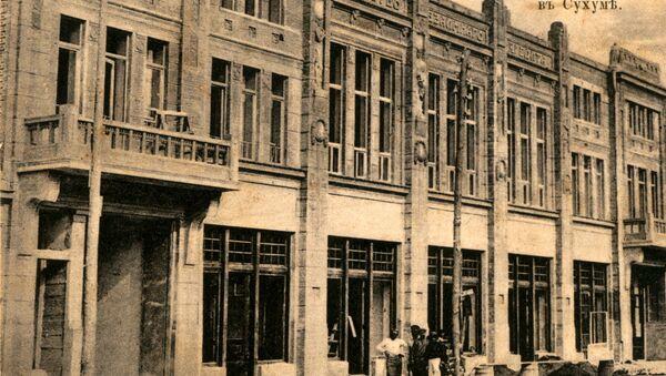 Банк Сухумского общества взаимного кредита 1912 - Sputnik Абхазия