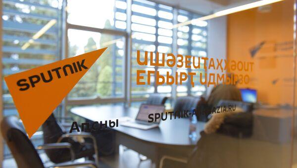 В офисе Sputnik Абхазия - Sputnik Аҧсны