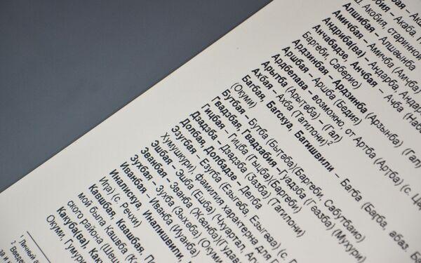 Список фамилий из книги Ш. Д. Инал-ипа Антропонимия абхазов - Sputnik Абхазия