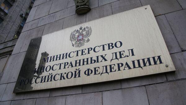 Министерство иностранных дел РФ в Москве. Архивное фото - Sputnik Абхазия