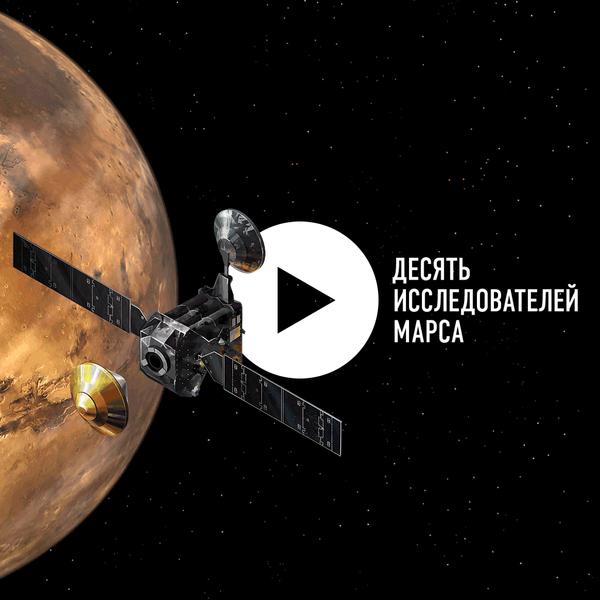 Десять исследователей Марса - Sputnik Абхазия