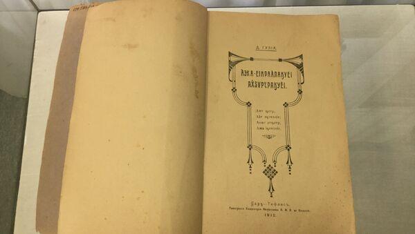 Первое издание сборника стихотворений и поэм Дмитрия Гулиа - Sputnik Абхазия