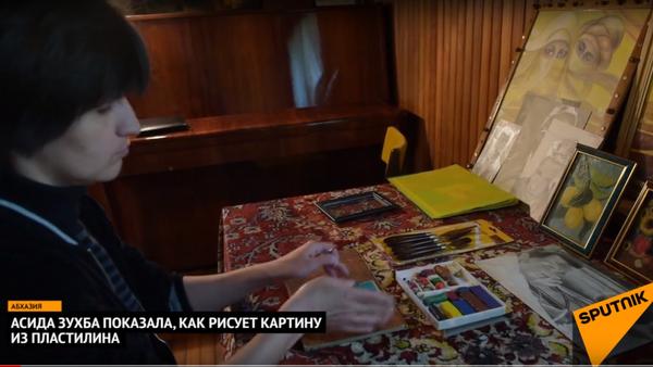 Асиды Зухба показала, как рисует картину из пластилина - Sputnik Абхазия