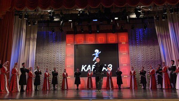 Впервые без Кандида Тарба: Кавказ посвятил выступление своему руководителю - Sputnik Абхазия