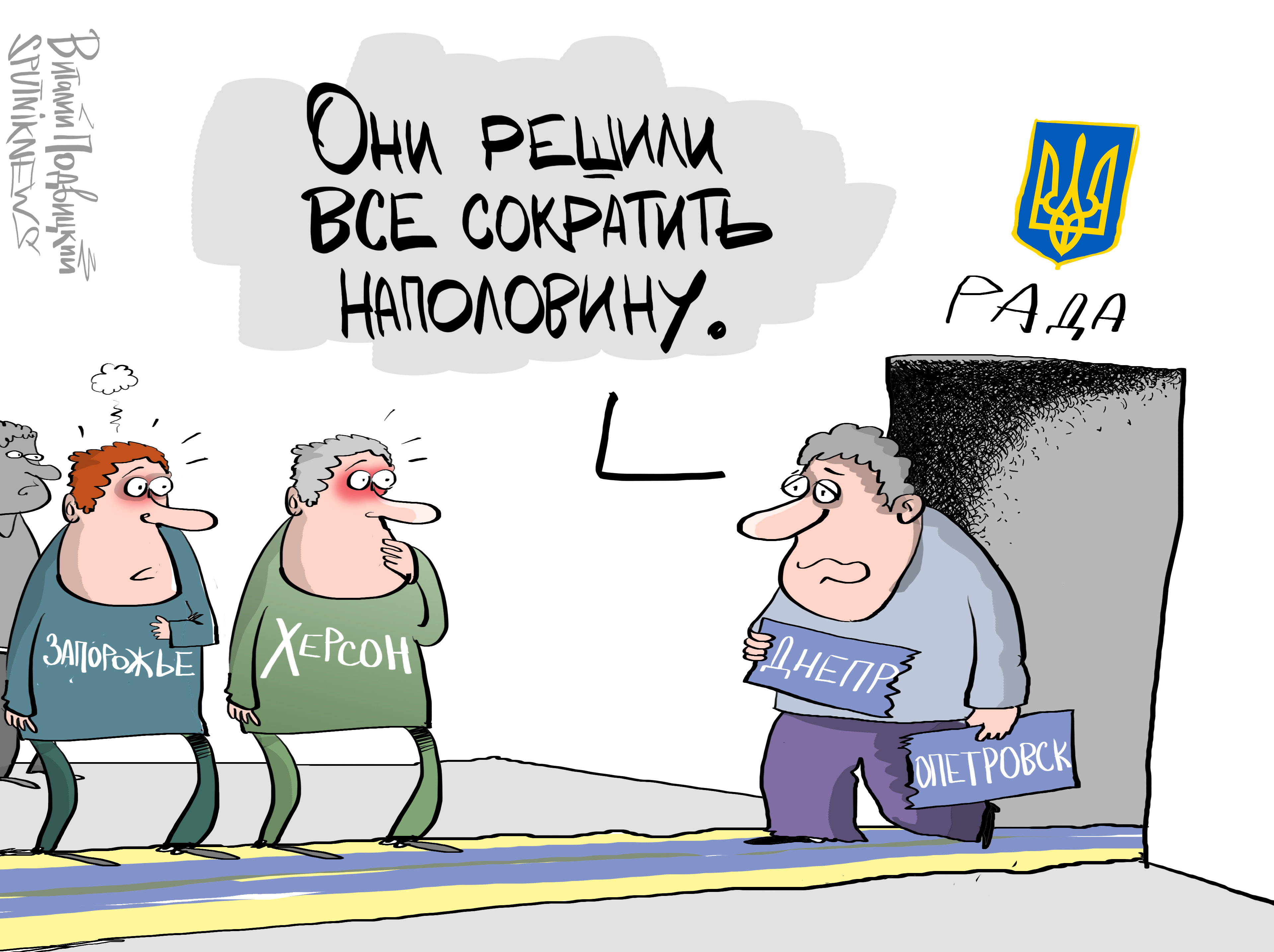 Верховная Рада Украины переименовала город Днепропетровск в Днепр, несмотря на возражения местных жителей и властей. - Sputnik Абхазия