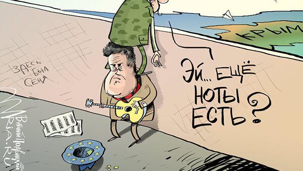 МИД Украины выразил протест в связи с рабочей поездкой российского премьер-министра Дмитрия Медведева в Крым. - Sputnik Абхазия